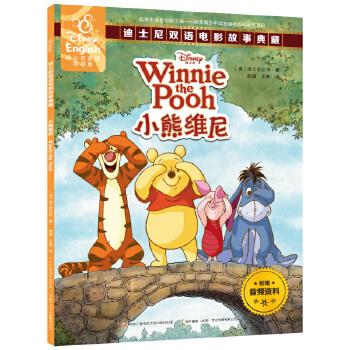 小熊维尼书籍正版 迪士尼英语家庭版 双语电影故事典藏英汉对照书美国迪士尼宝宝绘本图画书儿童英语绘本英文故事书
