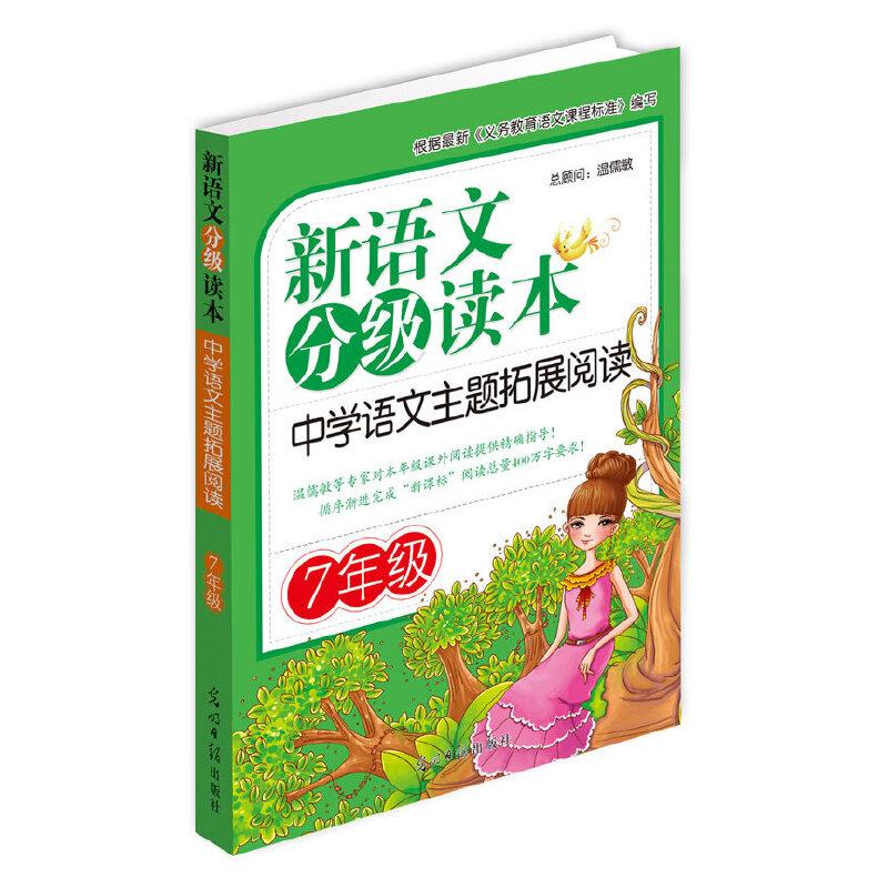 新语文分级读本:中学语文主题拓展阅读·7年级