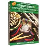 管乐标准化训练教程-乐队总谱及教师用书(3)