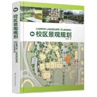 校区景观规划(汇聚国际名校景观项目,图文并茂,专业剖析详尽,体验人文与环境的完美结合)
