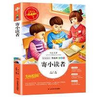 寄小读者 教育部新课标推荐书目-人生必读书 名师点评 美绘插图版