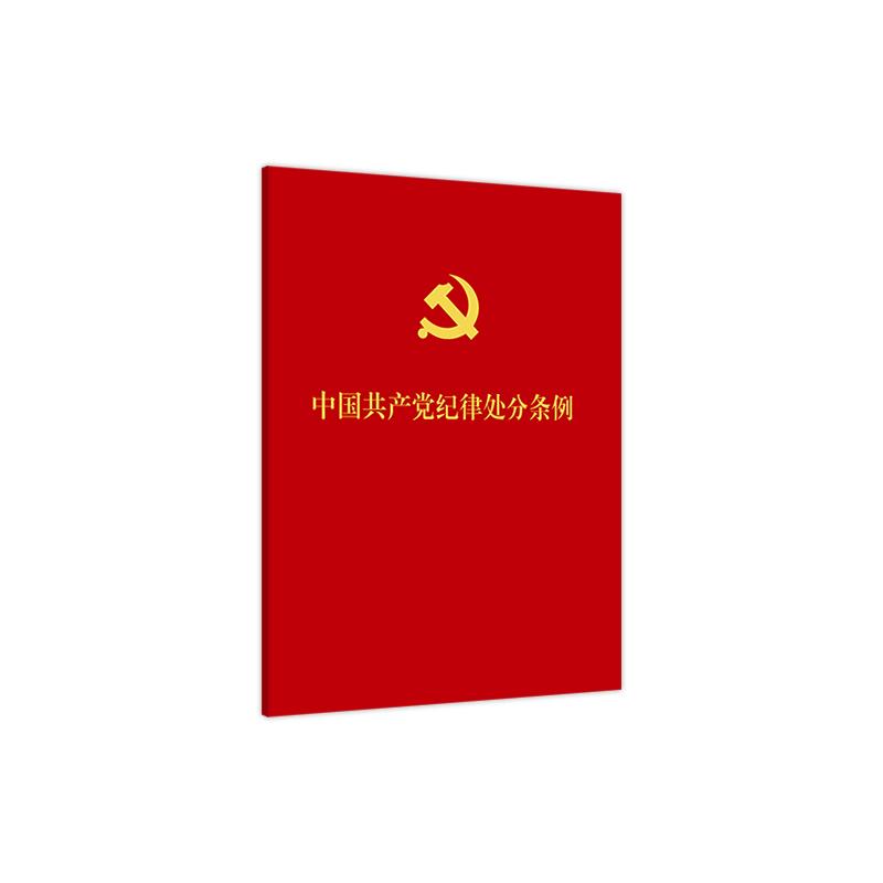 中国共产党纪律处分条例(口袋本) 2018年新版