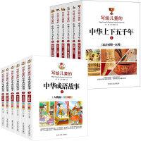 写给儿童的中华成语故事全6册注音版绘本写给儿童的中华上下五千年全六册中国历史普及读物推荐写给儿童的中国历史写给儿童的世界历史写给儿童的中国地理写给儿童的成语故事