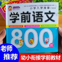 学前语文800题幼儿园小学生教材书一二年级学前班语文基础知识书
