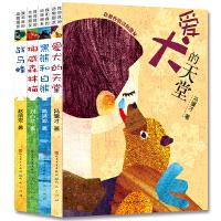 我和我的动物朋友(共4册,内含《爱犬的天堂》《挪威森林猫》《黑熊和白熊》《战马蜂》)