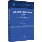上海公共文化服务发展报告(2020)