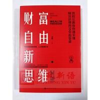 正版 财富自由新思维 北京时代华文书局