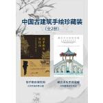 中国古建筑手绘珍藏装(全2册)