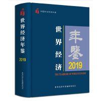 世界经济年鉴2019