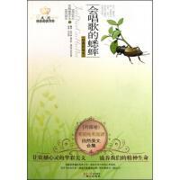 会唱歌的蟋蟀(自然美文合集经典彩绘本)/美冠纯美阅读书系