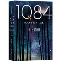 1Q84 BOOK 3(10月-12月)