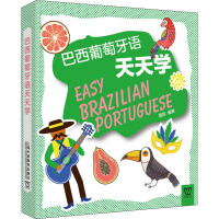 巴西葡萄牙语天天学 上海外语教育出版社