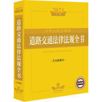 中华人民共和国道路交通法律法规全书 含全部规章 2021年版 法律出版社