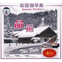 浪漫钢琴曲:命运(CD+DVD)
