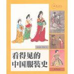 看得见的中国服装史