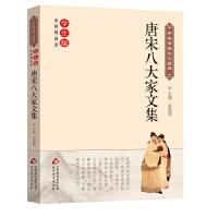 唐宋八大家文集 中华传统文化经典 新课标 无障碍阅读