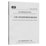 公路工程地质勘察报告编制规程(T/CECS G:H24―2018)