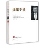江苏社科名家文库・徐康宁卷