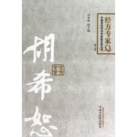 胡希恕(第2版)/中国百年百名中医临床家丛书