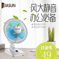 【当当自营】佳星(JASUN)JX-FM-15A 电风扇 台扇 小风扇 台立扇