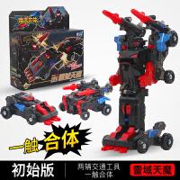正版猎车兽魂爆速合体套装爆裂男孩变形机器人儿童金刚飞车3玩具 初始版 雷域天魔