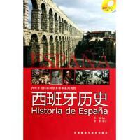 西班牙历史(附光盘西班牙语***国情多媒体系列教程) 李婕