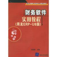 财务软件实用教程(用友ERP-U8版)――用友ERP实验中心精品教材(附CD-ROM光盘一张) 97873020930