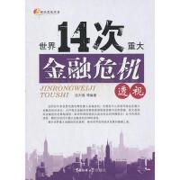 世界14次重大金融危机透视 9787565701337 汪大海,何立军,甄磊著 中国传媒大学出版社