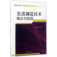 先进制造技术:概念与实践(货号:A2) 9787568403849 江苏大学出版社 张辉、杨林初编