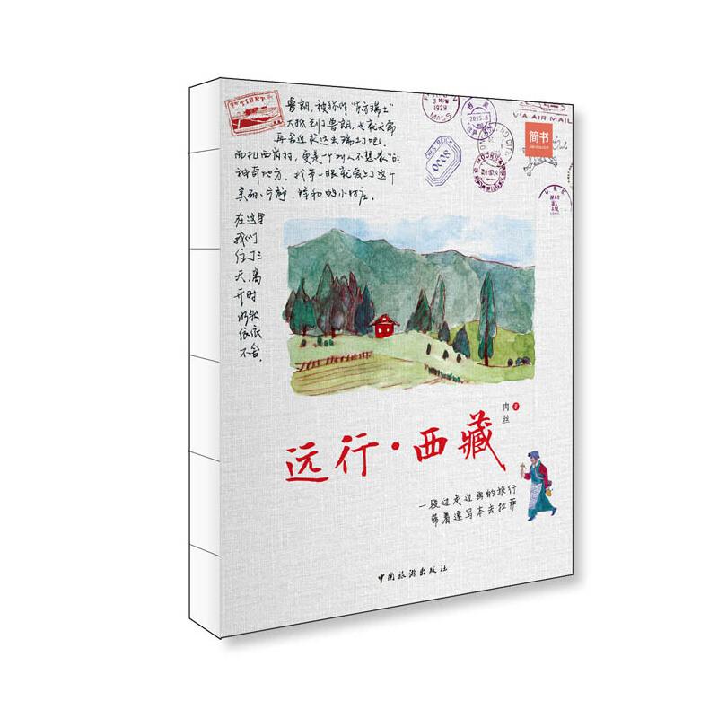 远行 西藏(带着速写本去西藏,一段边走边画的旅行!)