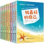 做最好的自己8册(影响孩子一生的心灵鸡汤,三四五六年级课外阅读励志经典书)