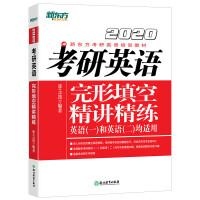 新东方 (2020) 考研英语完形填空精讲精练