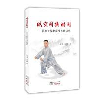 以空间换时间-陈氏太极拳实战系统训练