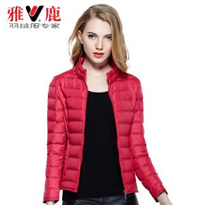 雅鹿秋冬女士女款羽绒服 轻薄 韩版修身 甜美休闲 短款外套YQ1101020