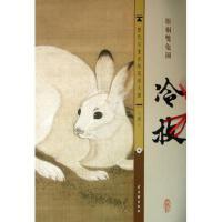 冷枚梧桐双兔图/历代名画宣纸高清大图 古吴轩出版社