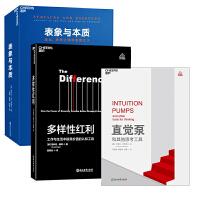直觉泵和其他思考工具&多样性红利:工作与生活中最有价值的认知工具&表象与本质 共3册