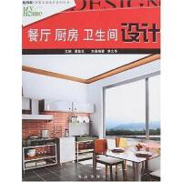 【二手旧书8成新】餐厅 厨房 卫生间设计 李文华 青岛出版社 9787543640948