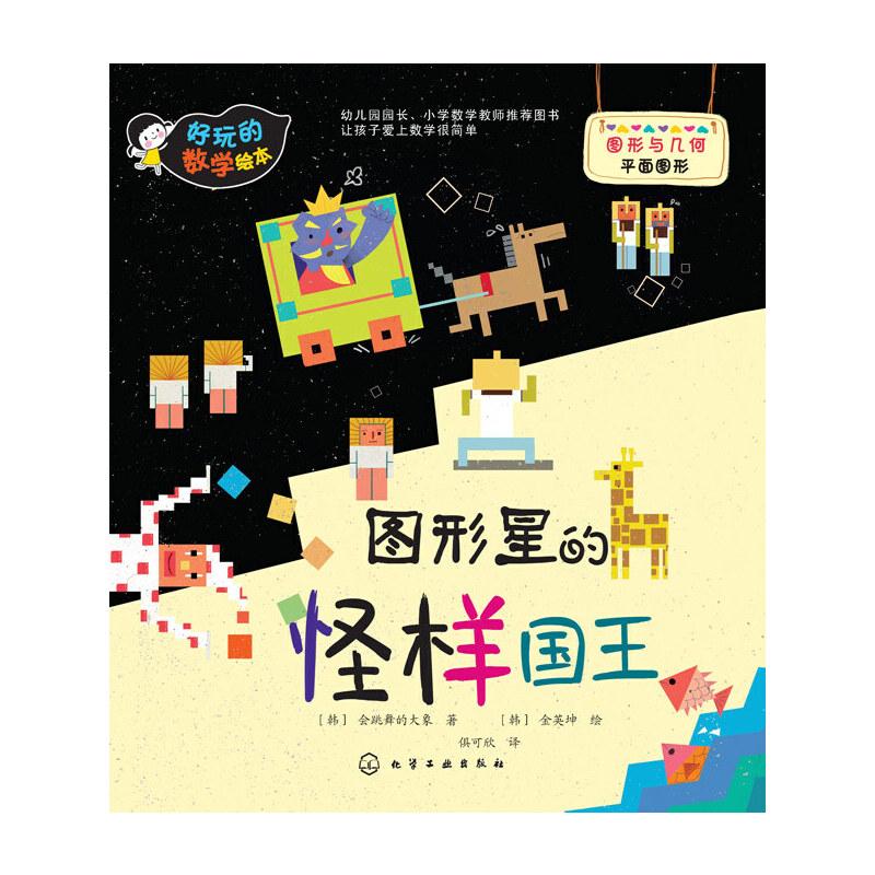人民教育出版社小学数学室资深编辑卢江,北京市第一幼儿园园长吕欣,清