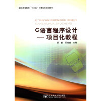 C语言程序设计--项目化教程
