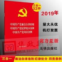 正版 2019新版 三合一合订本 中国共产党廉洁自律准则 中国共产党纪律处分条例 中国共产党问责条例 法律出版社