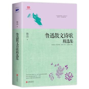鲁迅散文诗歌精选集(pdf+txt+epub+azw3+mobi电子书在线阅读下载)