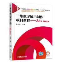 三维数字展示制作项目教程 3ds max