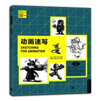 """中国高等院校""""十三五""""动画专业精品课程规划教材-动画速写"""
