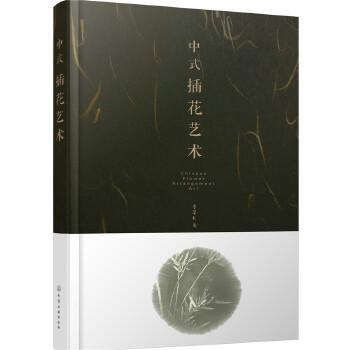 中式插花艺术修习中式插花的入门书籍,带你领略东方式插花的写意之美,陪您乐享品味生活
