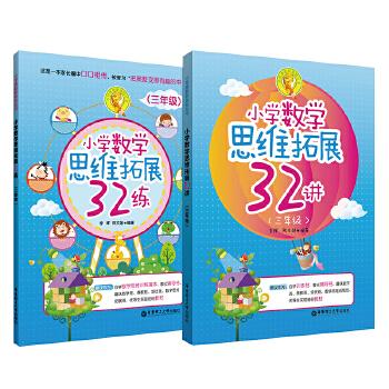 小学数学思维拓展32讲+32练(三年级)(套装共2册)