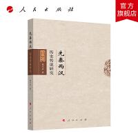先秦 两汉历史传说研究