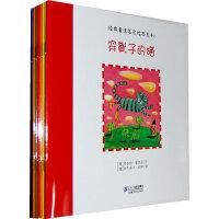 经典童话名家绘本系列(全八册)