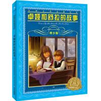 世界文学名著宝库・青少版:卓娅和舒拉的故事