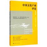 中国文化产业评论(第20卷)