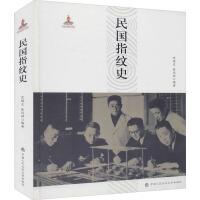 民国指纹史 中国人民公安大学出版社